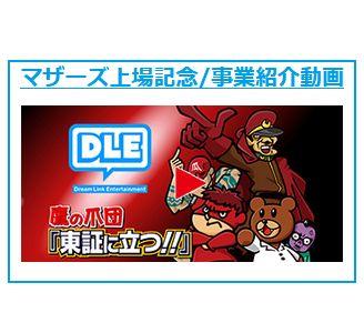 ディー・エル・イー株価