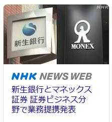 新生銀行の投信口座をマネックス証券へ移管