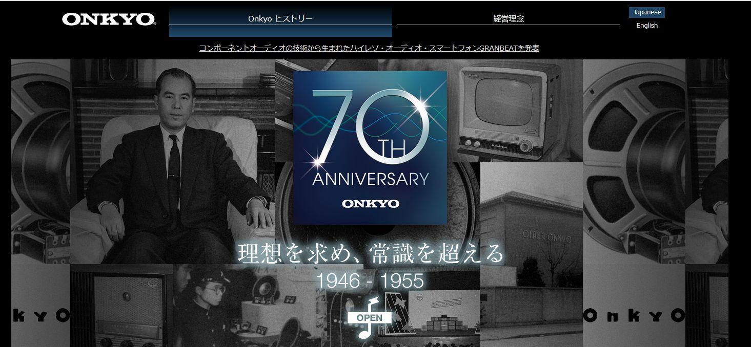 ONKYO70周年HISTORY